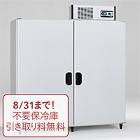 アルインコ 米っとさん 玄米専用低温貯蔵庫 LHR40 40袋用(20俵用)【別送品】
