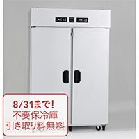 アルインコ 米っとさん 玄米・野菜両用低温二温貯蔵庫 TWY1300L 14袋用(7俵用)【別送品】
