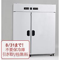 アルインコ 米っとさん 玄米・野菜両用低温二温貯蔵庫 TWY1600L 21袋用(10.5俵用)【別送品】