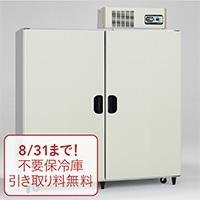 アルインコ 米っとさん 玄米・野菜両用低温貯蔵庫 LWA40 40袋用(20俵用)【別送品】