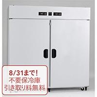 アルインコ 米っとさん 玄米・野菜両用低温二温貯蔵庫 TWY1700L 28袋用(14俵用)【別送品】