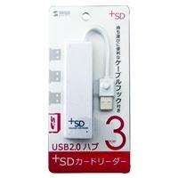 SDカードリーダー付きUSB2.0ハブ(ホワイト)