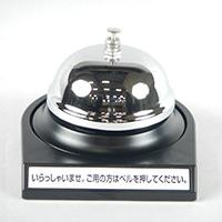 オープン 卓上ベル TB-10