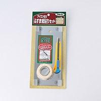 アイロン貼りふすま紙貼りセット946