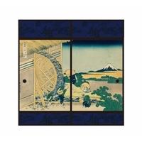 浮世絵襖紙 隠田の水車 91×180 2枚