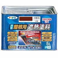 水性屋根用遮熱塗料 5L こげ茶