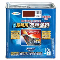 水性屋根用遮熱塗料 10L こげ茶