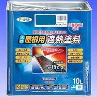 水性屋根用遮熱塗料 10L オーシャンブルー