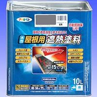 水性屋根用遮熱塗料 10L 銀黒