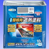 水性屋根用遮熱塗料 10L 日本瓦銀