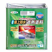 水性屋上防水遮熱塗料 10L ライトグレー