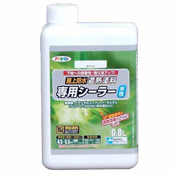 水性屋上防水遮熱塗料専用シーラー 0.8L