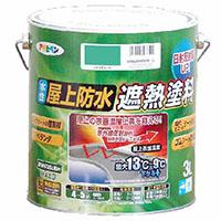 水性屋上防水遮熱塗料 3L ライトグリーン