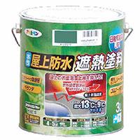 水性屋上防水遮熱塗料 3L ダークグリーン