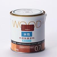 WOOD 水性木部保護塗料 0.7L マホガニー