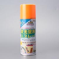 蛍光塗料スプレー 300ml オレンジ