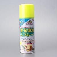 蛍光塗料スプレー 300ml レモン