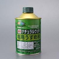 アサヒペン 油性 ナチュラルウッド 専用うすめ液 220ml