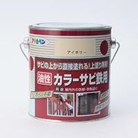 油性カラーサビ鉄用 0.7L アイボリー