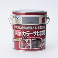 油性カラーサビ鉄用 0.7L グレー
