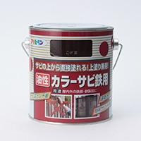 油性カラーサビ鉄用 0.7L こげ茶