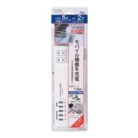 オーム電機 電源タップ モバイル充電 AC2個口+USB5個口 1.5m 00-1258