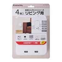 壁コンセント拡張タップAC4口+USB2口