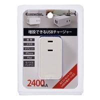 オーム電機 増設できるUSBチャージャー 2.4A ホワイト 00-1455