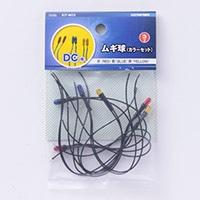 ムギ球(カラーセット) DC用 KIT-MGS