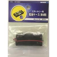 リード線付電池ケース UM4×2
