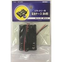 リード線付電池ケース UM4×3