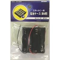 リード線付電池ケース UM4×4