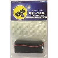 リード線付電池ケース カバースイッチツキ UM4×2