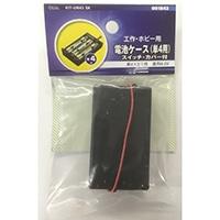 リード線付電池ケース カバースイッチツキ UM4X3