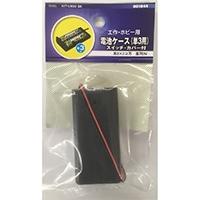 リード線付電池ケース カバースイッチツキ UM3X2