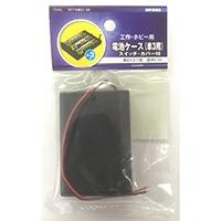 リード線付電池ケース カバースイッチツキ UM3X3
