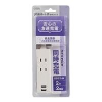 オーム電機 USBポート付安全タップ 2個口 2m 00-4392