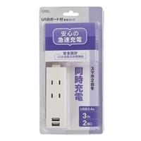 オーム電機 USBポート付安全タップ 2個口 3m 00-4393