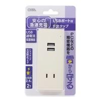 オーム電機 USBポート付安全タップ 雷ガード 2個口 白 00-4395