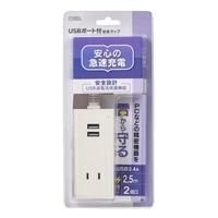 オーム電機 USBポート付安全タップ 2個口 2.5m 白 00-4397
