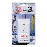 オーム電機 USB電源タップ USB2個口+AC3個口 ホワイト 00-5044