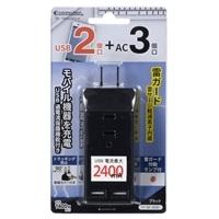 オーム電機 雷ガード付きAC3口+USB2口タップ 黒