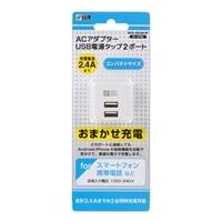 オーム電機 ACアダプター USB電源タップ2ポート 01-3784