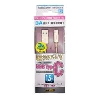 オーム電機 AudioComm USB2.0 TypeC ケーブル 1.5m SMT-L15CAT-N 01-7068