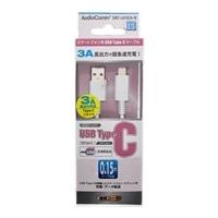 オーム電機 USBケーブル TypeC 15cm 白 SMT-L015CA-W 01-7075