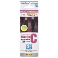 オーム電機 USBケーブル PD対応 TypeC 2m 黒 SMT-L20CPD-K 01-7158