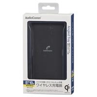 【数量限定】AudioComm ワイヤレス充電器 組立式トレイタイプ