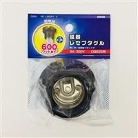 磁器レセプタクルE26黒
