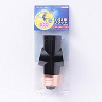 1灯2差ソケット HS−L1262KS−G