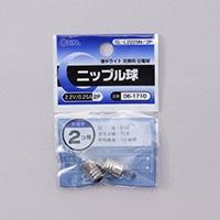 ニップル球2.2V0.25A2P